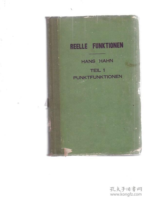 实函数 第一卷(1948年德文版 32开精装) 【书册泛黄 书籍破损 馆藏有章】