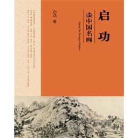 启功谈中国名画