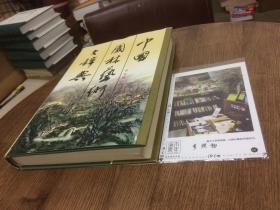 中国园林艺术大辞典(16开精装多图版,1版1印)