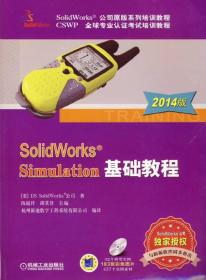 SolidWorks Simulation基础教程(2014版)