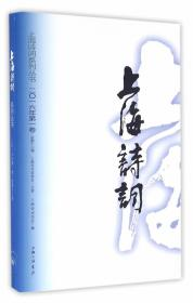 上海诗词——2016年卷 9787542656254