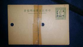 1955年民国孙中山像邮资片被改作北京大学孑民(蔡元培)图书馆图书卡使用