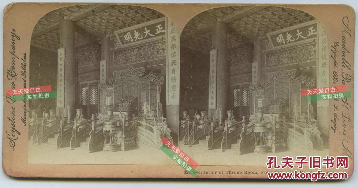 清末民国时期立体照片-------清代紫禁城乾清宫金丝楠木宝座与正大光明匾