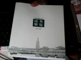 文化涟水丛书 涟水要览        H9