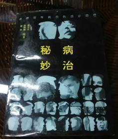 秘病妙治(1993年一版一印,性器管病妙招)