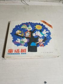 童话树.2-3岁:萝卜船等(四本合售)(有盒子)
