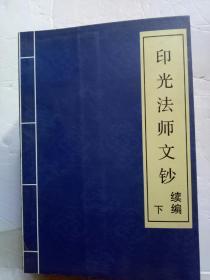 《印光法师文钞》( 增广上下 续编上下 三编上下)