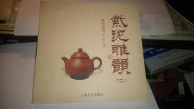 紫泥雅韵 (二)康乐斋藏 文人壶