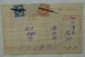 1952年白沙酒家餐饮发票一张(上有印花税票两张)。