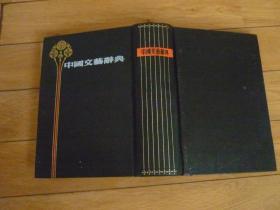中国文艺辞典  (据民智书局1931年版影印) 精装插图本