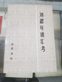 刘勰年谱汇考(88年初版  印量1690册 私藏  品佳)