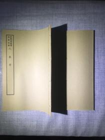 《人参考》 艺文印书馆印行影印