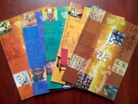 高中美术全套5本,高中书法,高中设计,高中绘画,高中雕塑,高中美术鉴赏