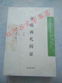 中国近现代 稀见史料丛刊 第一辑:俞樾函札辑证(上、下 全二册)