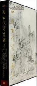 中国古代书画图目2