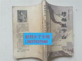 长篇大书《杨家将》之四--穆桂英下山  评书类   有现货