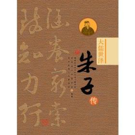 大儒世泽——朱子传