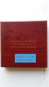 1+2+1中美人才培养计划铜牌  直径12.5厘米
