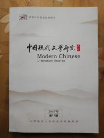 中国现代文学研究丛刊(月刊)2017年第11期