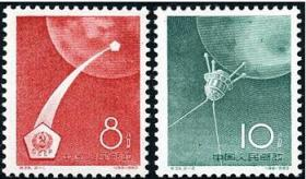 特39月球火箭及行星际站 老纪特邮票