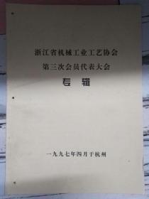 《浙江省机械工业公益协会第三次会员代表大会专辑》
