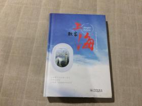 独家上海  32开精装