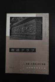 《书道》特集一毛泽东主席的书迹   书内包含毛泽东书写的浪淘沙 北戴河、水调歌头 长江、横批、诗词序 以及日本近代书法家的书法作品 等 日本月刊杂志近代书道研究所 1967年7月号