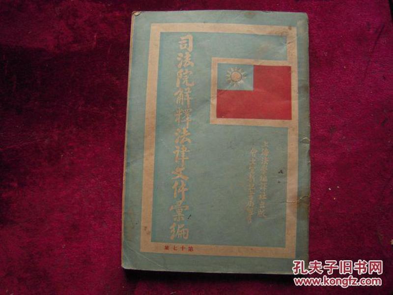 1933年原版首现/郭卫先生编==司法部解释法律文件汇编(第十七集)