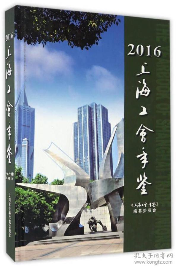 上海工会年鉴(2016)