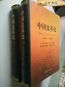 中国皮革史 上下