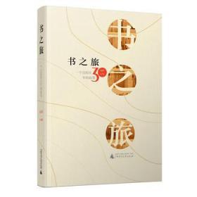 书之旅——一个出版社30年的故事 9787549589579