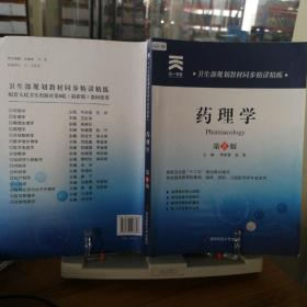 9787566208828 卫生部规划教材同步精讲精练:药理学(第8版)  少量笔记