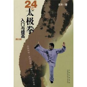 24式太极拳入门与提高(第3版)