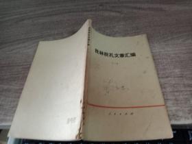 批林批孔文章汇编(一)