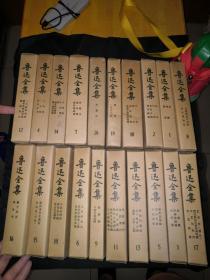 鲁迅全集 全20册,1973年 一版一印,精装乙种本