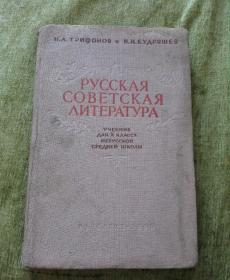 俄罗斯苏维埃文学