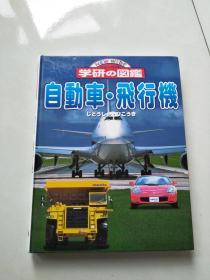 学研の图鉴 自动车 飞行机 (日文原版)