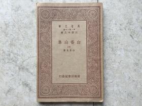 白香山集(十)