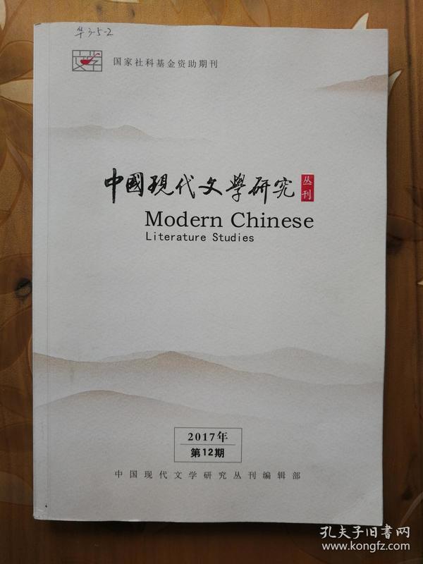 中国现代文学研究丛刊(月刊)2017年第12期
