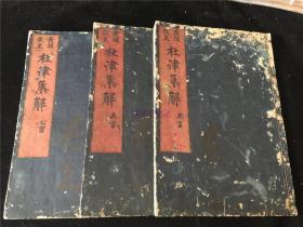 康熙24年和刻本《新版改正杜律集解》3册全(五言4卷、七言2卷),日本贞享2年(1685年)翻刻明万历本。孔网最低价。