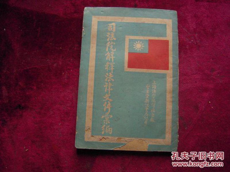 1932年原版首现/郭卫先生==司法部解释法律文件汇编(第八集)