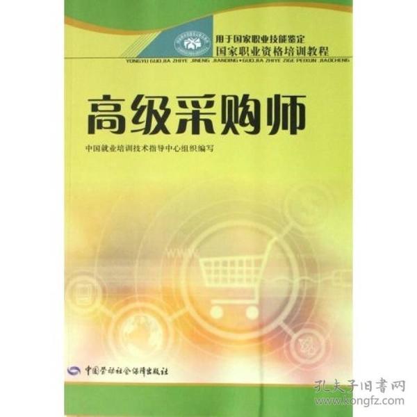 国家职业资格培训教程:高级采购师(用于国家职业技能鉴定)