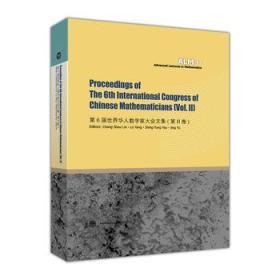 Proceedings of The 6th International Congress of Chinese Mathematics(Vol.II)第6届世界华人数学家大会文集(第2卷)