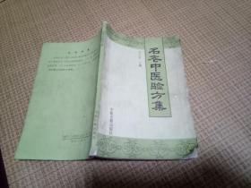 名老中医验方集