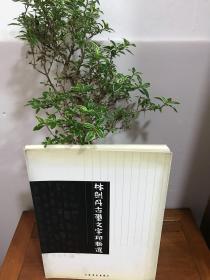 林剑丹先生签名  林剑丹古玺文字印联选