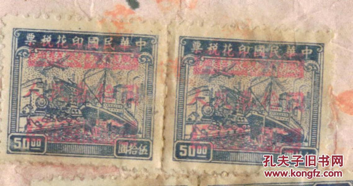 解放区税票---中华民国38年12月沙市义泰发奉,贴税票4张
