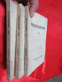 中国近代史参考资料   【上中下】
