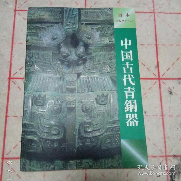 坂本五郎捐赠奈良国立博物馆中国古代青铜器