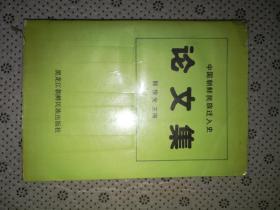 中国朝鲜民族迁入史 论文集