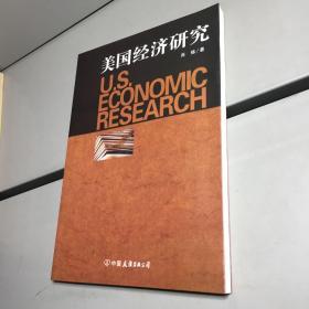 美国经济研究 【一版一印 库存新书  内页干净  正版现货  实图拍摄 看图下单】